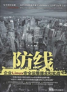 防線-企業 Linux 安全運維理念和實戰-cover