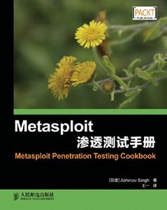 Metasploit 滲透測試手冊 (Metasploit Penetration Testing Cookbook)-cover