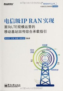 電信級 IP RAN 實現-面向 LTE 規模運營的移動基站回傳綜合承載指引-cover