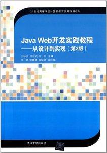Java Web 開發實踐教程-從設計到實現(第2版)