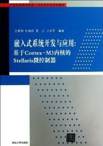 嵌入式系統開發與應用-基於 Cortex-M3 內核的 Stellaris 微控制器-cover