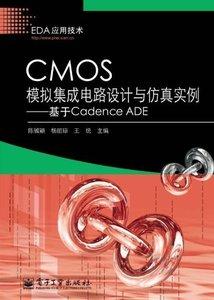 CMOS 模擬集成電路設計與模擬實例-基於 Cadence ADE-cover