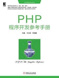 PHP 程序開發參考手冊-cover