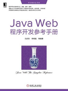Java Web 程序開發參考手冊-cover