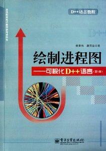 繪製進程圖-可視化 D++ 語言(第1冊)-cover