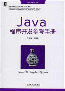 Java 程序開發參考手冊-cover