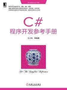 C# 程序開發參考手冊-cover