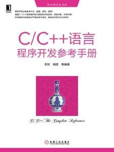 C/C++ 語言程序開發參考手冊-cover