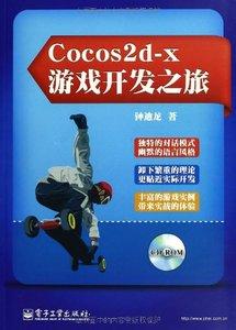 Cocos2d-x 遊戲開發之旅-cover