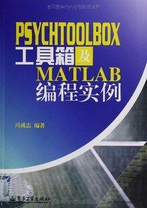 PSYCHTOOLBOX 工具箱及 MATLAB 編程實例