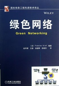 綠色網絡 (Green Networking)