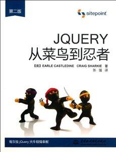 JQUERY 從菜鳥到忍者(第2版) (jQuery: Novice to Ninja, 2/e)-cover