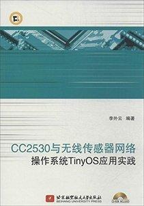 CC2530 與無線傳感器網絡操作系統 TinyOS 應用實踐-cover