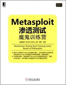 Metasploit 滲透測試魔鬼訓練營-cover