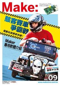 Make 國際中文版 vol.09-cover
