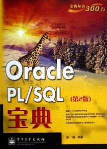 Oracle PL/SQL 寶典(第2版)-cover