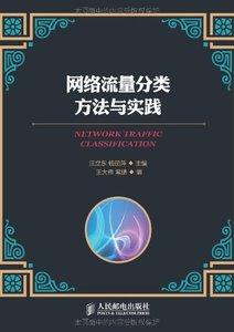 網絡流量分類方法與實踐-cover