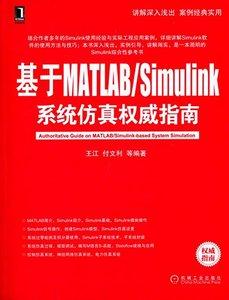 基於 MATLAB/Simulink 系統模擬權威指南-cover