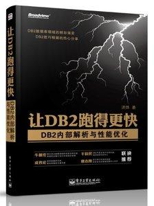 讓 DB2 跑得更快-DB2 內部解析與性能優化-cover