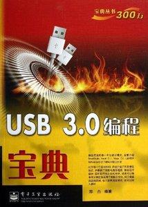 USB 3.0 編程寶典-cover