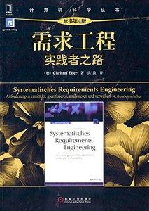 需求工程-實踐者之路 (Systematisches Requirements Engineerin, 4/e)-cover