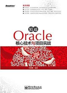 精通 Oracle 核心技術與項目實戰-cover