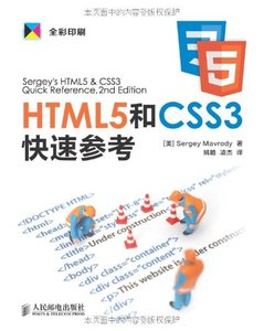 HTML5 和 CSS3 快速參考 (Sergey's HTML5 & CSS3: Quick Reference. HTML5, CSS3 and APIs. Full Color, 2/e)-cover