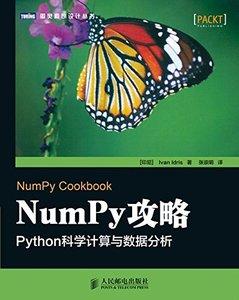 NumPy 攻略-Python 科學計算與數據分析 (NumPy Cookbook)-cover