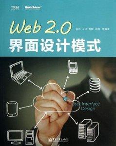 Web 2.0 界面設計模式-cover