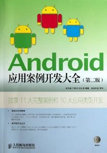 Android 應用案例開發大全, 2/e-cover