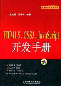 HTML5, CSS3, JavaScript 開發手冊-cover