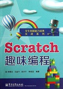 Scratch 趣味編程-cover