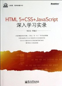 HTML5 + CSS + JavaScript 深入學習實錄(附光盤)-cover