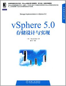 vSphere 5.0 存儲設計與實現 (Storage Design and Implementation in vSphere 5.0)-cover