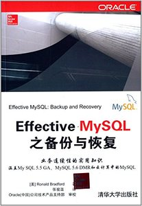 Effective MySQL 之備份與恢復 (Effective MySQL Backup and Recovery)-cover