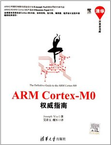 ARM Cortex-M0 權威指南 (The Definitive Guide to the ARM Cortex-M0)-cover