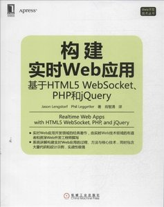 構建實時 Web 應用-基於 HTML5 WebSocket, PHP 和 jQuery (Realtime Web Apps: With HTML5 WebSocket, PHP, and jQuery)