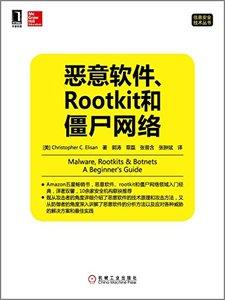 惡意軟件 Rootkit 和僵屍網絡 (Malware, Rootkits & Botnets A Beginner's Guide)-cover