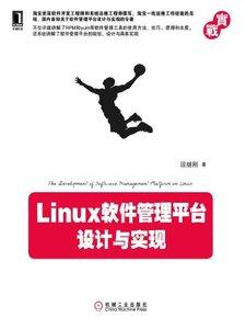 Linux 軟件管理平臺設計與實現