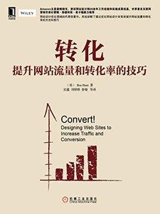 轉化-提升網站流量和轉化率的技巧 (Convert!: Designing Web Sites to Increase Traffic and Conversion)-cover