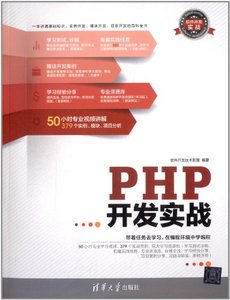 PHP 開發實戰-cover