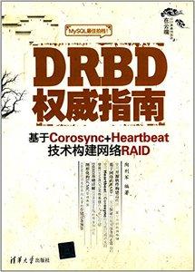 DRBD 權威指南-基於 Corosync + Heartbeat 技術構建網絡 RAID