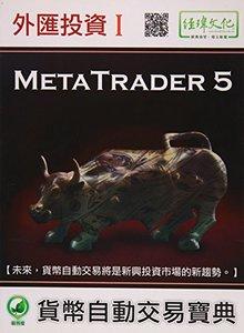 外匯投資 I─MetaTrader 5 貨幣自動交易寶典-cover