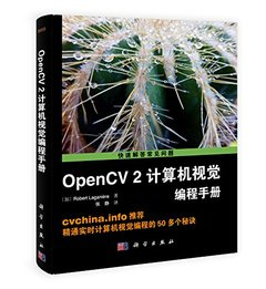 OpenCV 2 電腦視覺編程手冊 (OpenCV 2 Computer Vision Application Programming Cookbook)-cover