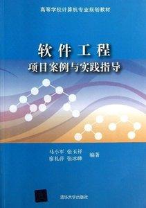 軟件工程項目案例與實踐指導-cover