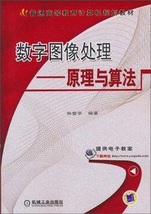 數字圖像處理-原理與算法-cover