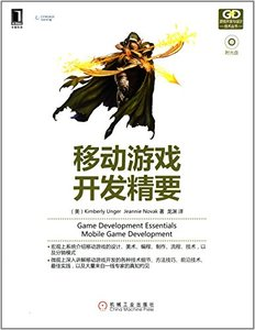 移動遊戲開發精要 (Game Development Essentials: Mobile Game Development)-cover