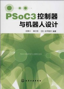 PSoC3 控制器與機器人設計
