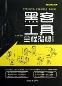 黑客工具全程揭秘(全新版)-cover
