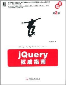 jQuery 權威指南, 2/e-cover
